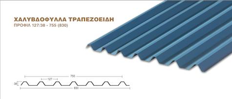 χαλυβδόφυλλα τραπεζοειδή - Λαμαρίνες επικάλυψης σκεπής και πλαγιοκάλυψης - Theoprofil.com