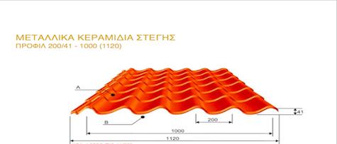 Μεταλλικά κεραμίδια στέγης ολλανδικά - Λαμαρίνες επικάλυψης σκεπής και πλαγιοκάλυψης - Theoprofil.com