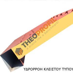 Υδρορροή κλειστού τύπου - Theoprofil.com